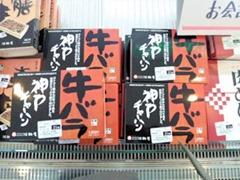 牛バラ神戸チャーハン弁当