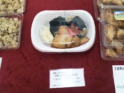 吉野鶏めしとり天弁当