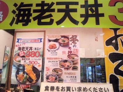 ながさわ土山本店海老天丼のメニュー