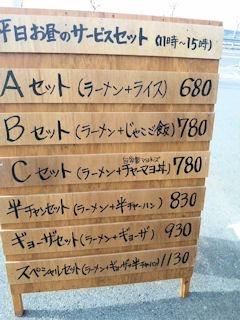 塩元帥/小野店平日お昼のサービスセット看板