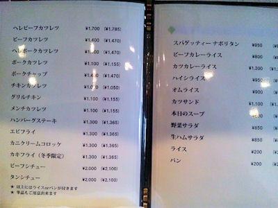 Grill TENPEI メニュー