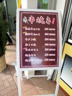 三木SA牛串焼き
