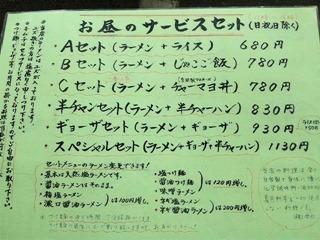 塩元帥/小野店平日お昼のサービスセットメニュー