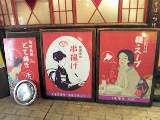 ラーメン・つけ麺桔梗屋表の看板