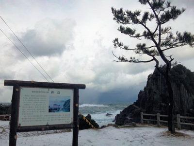 越前海岸鉾島