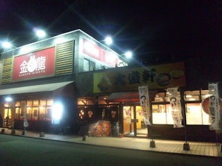 大盛軒加古川店