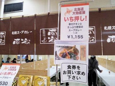 札幌南家本店骨付チキンとたっぷり野菜のスープカレー