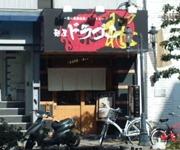 麺屋ドラゴン桜遠景