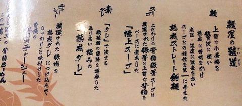 麺屋ドラゴン桜麺屋の髄道