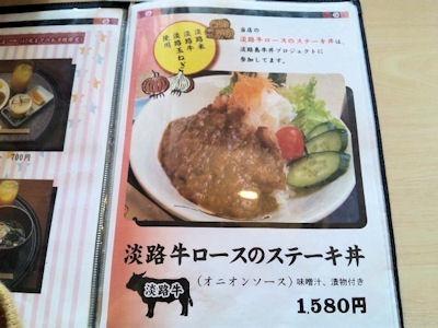 みけ家淡路牛ロースのステーキ丼