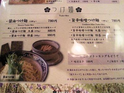 桔梗屋つけ麺メニュー