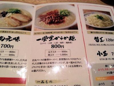 博多一風堂からか麺メニュー