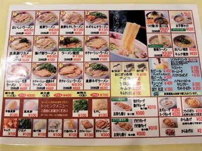 神座鶴見店メニュー