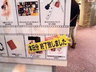 中島みゆきツアー2010千秋楽