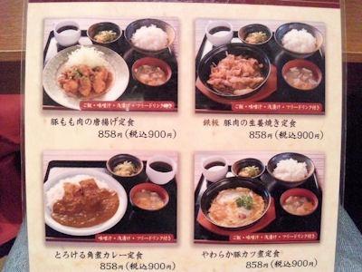のみくい豚道楽お昼の定食メニュー