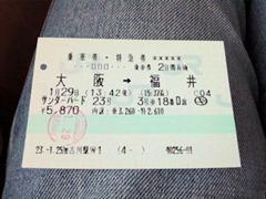 サンダーバード23号切符