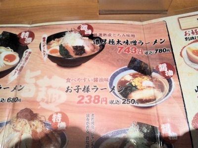 大盛軒加古川店特濃極太味噌ラーメンメニュー