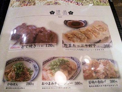 桔梗屋逸品メニュー
