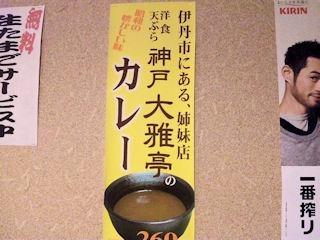 とんかつ華/伊川谷店メニュー