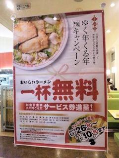 おいしいラーメン神座鶴見店