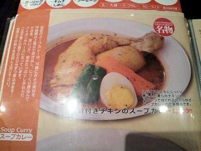 スープカレー「心」骨付きチキンのスープカレーのメニュー