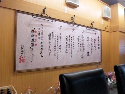 麺屋ドラゴン桜麺屋の髄道パネル