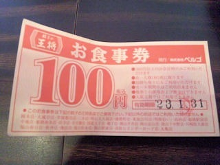 王将の100円のお食事券
