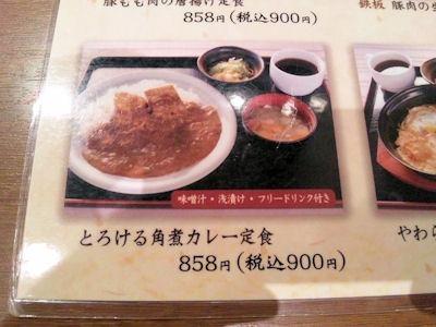 のみくい豚道楽とろける角煮カレー定食メニュー