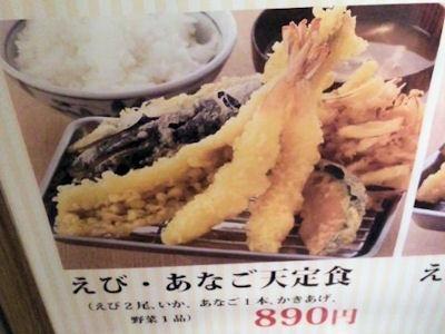 天ぷら定食まきの西神戸店えび・あなご天定食メニュー