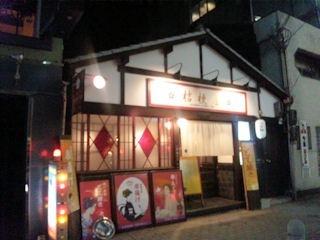 ラーメン・つけ麺桔梗屋(ききょうや)