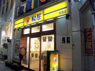松屋/姫路店