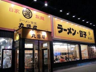 ラーメン食堂丸醤屋西神戸店