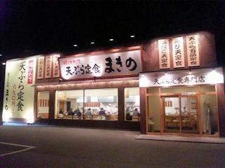 天ぷら定食まきの西神戸店