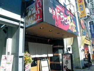 麺屋ドラゴン桜店舗