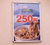 松屋姫路店牛めしポスター