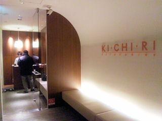 KI・CHI・RI/三宮フラワーロード店ホール