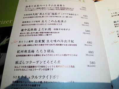 KI・CHI・RI酒肴メニュー