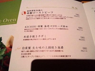 KI・CHI・RI焼物メニュー