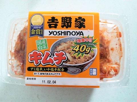 吉野家白菜キムチ