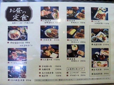 鳥光須磨本店お昼の定食メニュー
