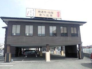 しゃぶしゃぶ・すきやき清水/兵庫明石店