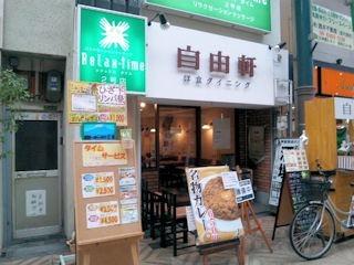 自由軒洋食ダイニング/天神橋店