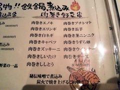 ダントツヤ肉巻き野菜串メニュー