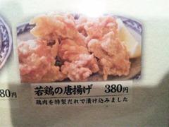桔梗屋若鶏の唐揚げのメニュー