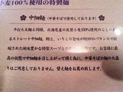 桔梗屋中太麺説明