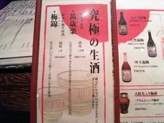 ダントツヤ究極の生酒メニュー