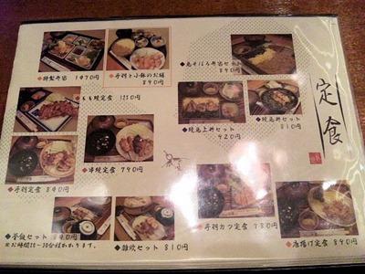 鳥光/三宮さんプラザ店定食メニュー