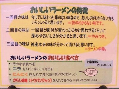 おいしいラーメン神座おいしいラーメンの特徴