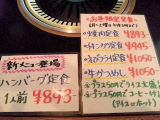 牛義加古川本店お昼限定定食メニュー