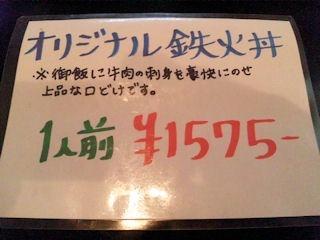 牛義加古川本店オリジナル鉄火丼メニュー